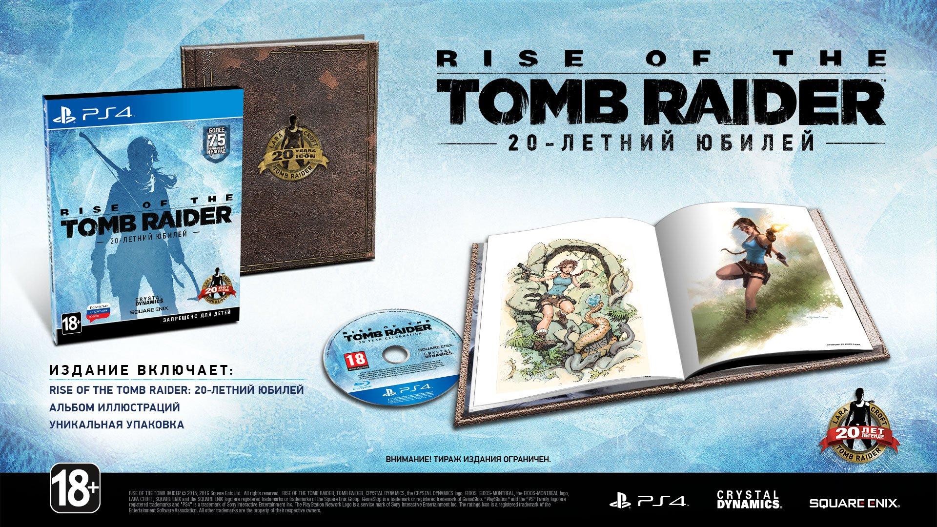 Юбилейное издание Rise of the Tomb Raider для PlayStation 4 появится в продаже 25 октября 2016 года. - Изображение 1