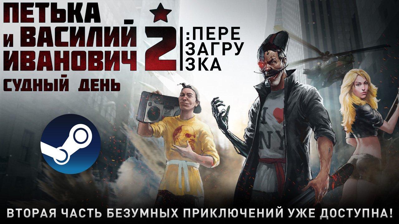 """Квест """"Петька и Василий Иванович 2: Судный день. Перезагрузка"""" вышел в Steam! - Изображение 1"""