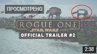 Трейлер Star Wars: Rouge One - а что замазали то? - Изображение 1