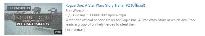 Трейлер Star Wars: Rouge One - а что замазали то? - Изображение 2