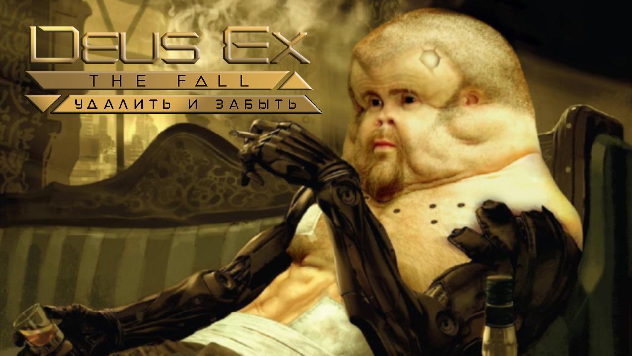 Все не так #4: Deus Ex: The Fall - Изображение 1