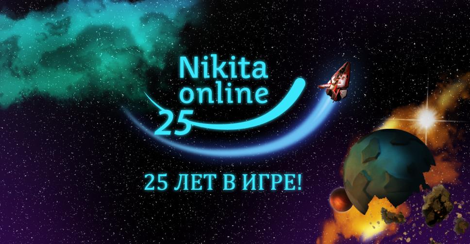 NIKITA ONLINE отмечает 25-летие - Изображение 1
