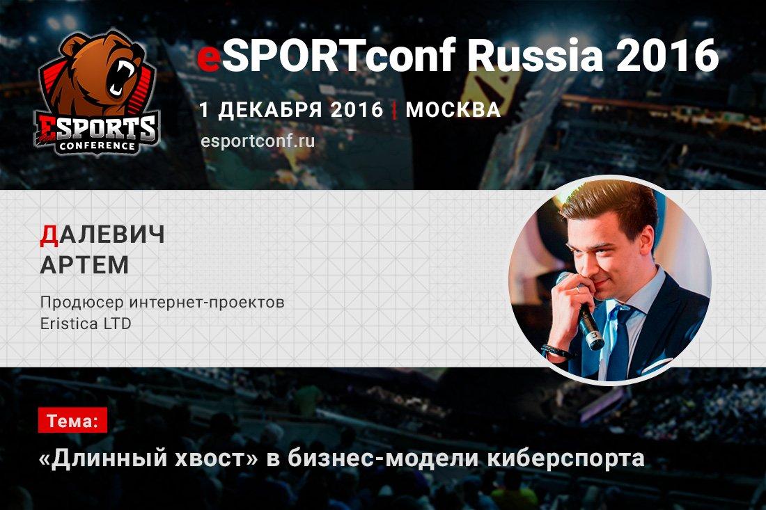 На eSPORTconf Russia 2016 выступит продюсер проектов Eristica LTD - Изображение 1