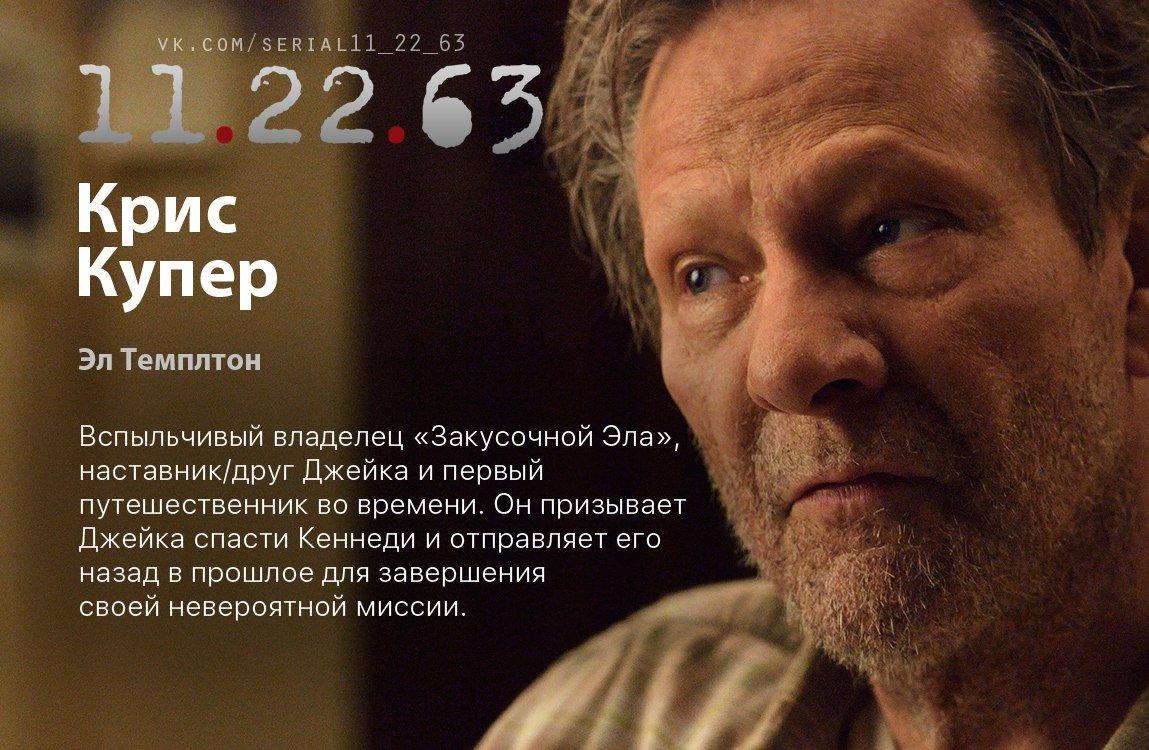 [Впечатления] 11.22.63 - Изображение 6