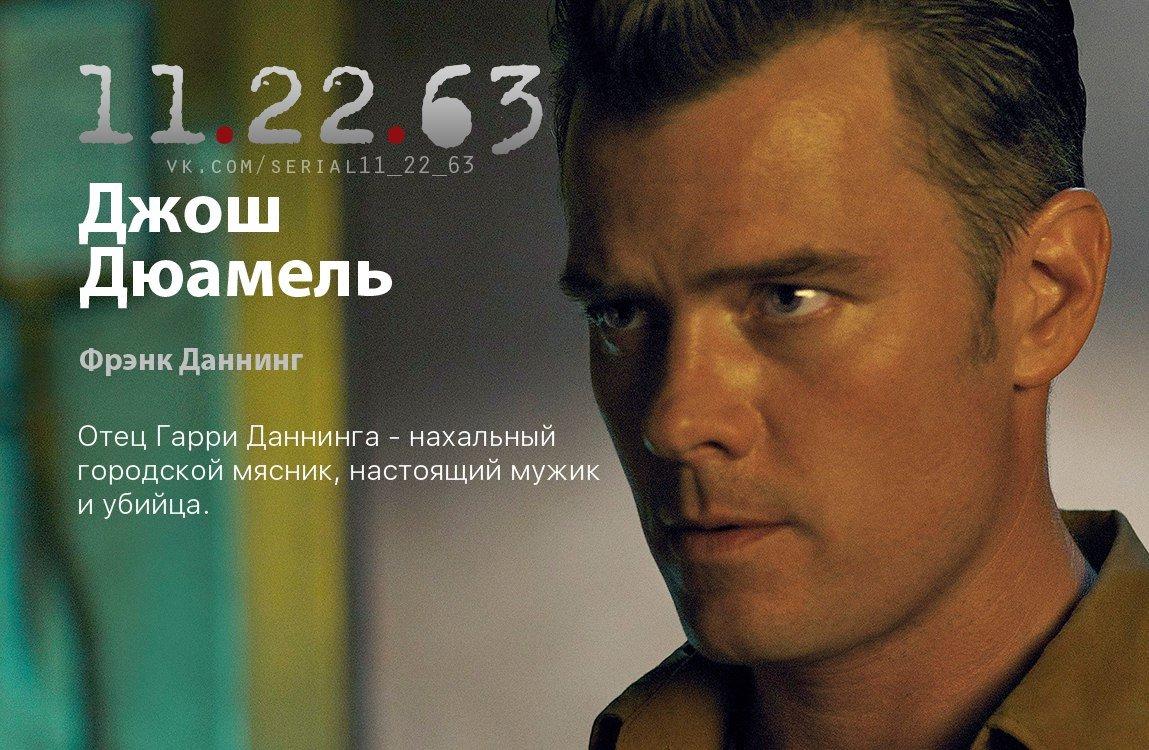 [Впечатления] 11.22.63 - Изображение 11