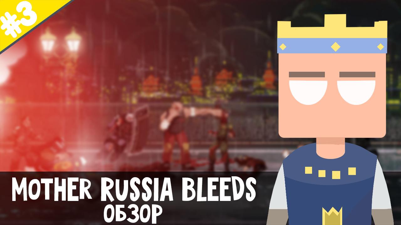 Мульт-обзор на игру Mother Russia bleeds. - Изображение 4