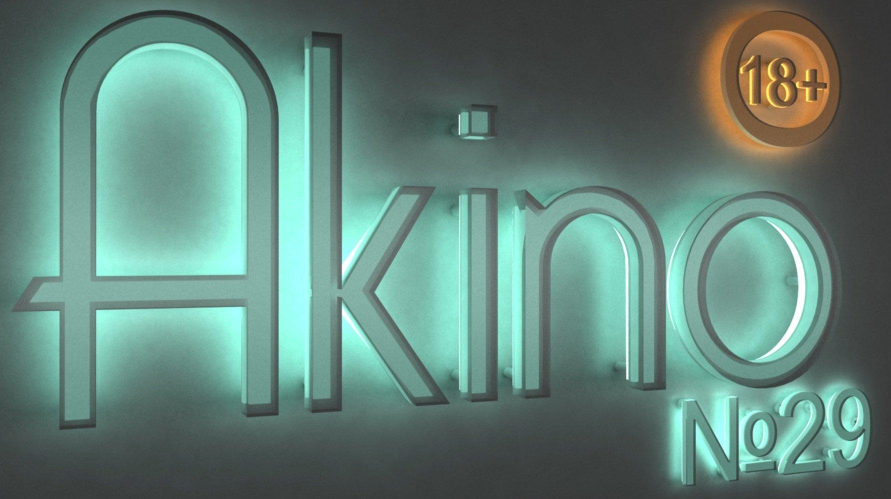 Подкаст AkiNO Выпуск № 29 (18+) - Изображение 1