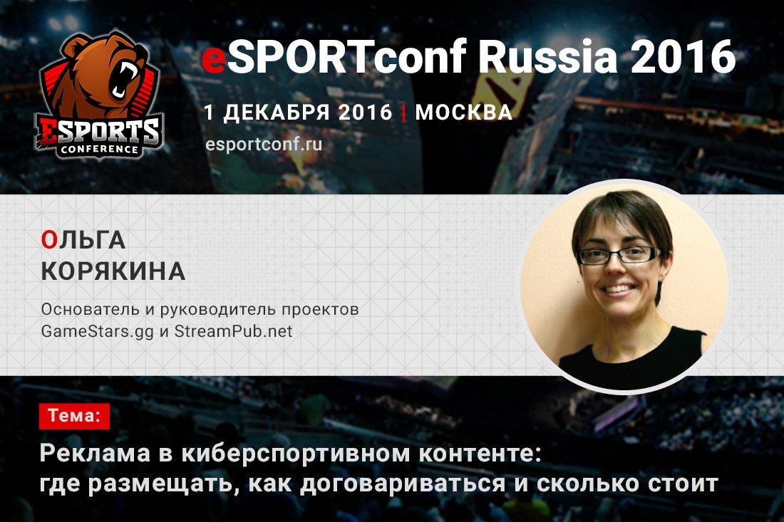 Глава проектов GameStars.gg и StreamPub.net выступит на eSPORTconf Russia 2016 - Изображение 1