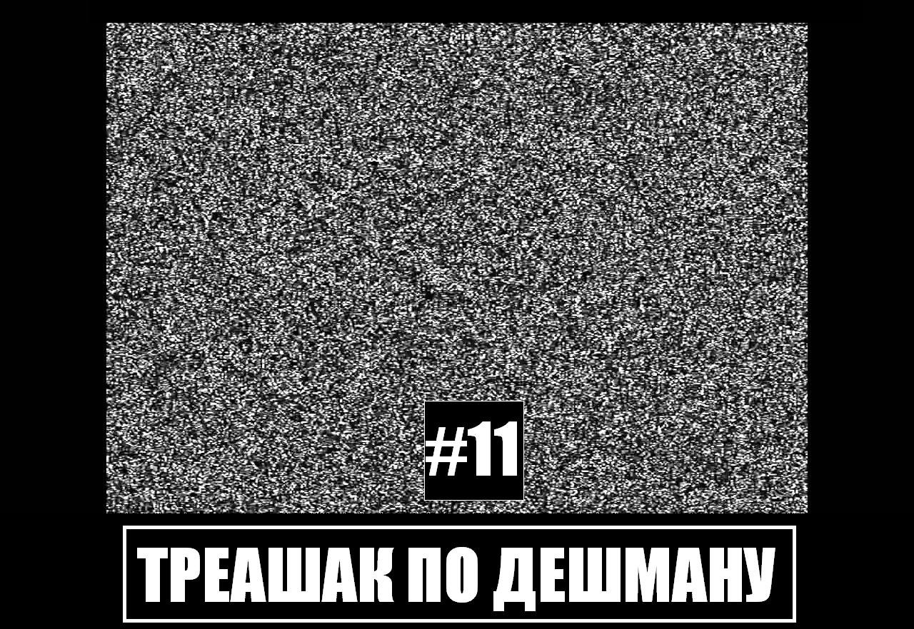 Трешак по скидосу#11. - Изображение 1
