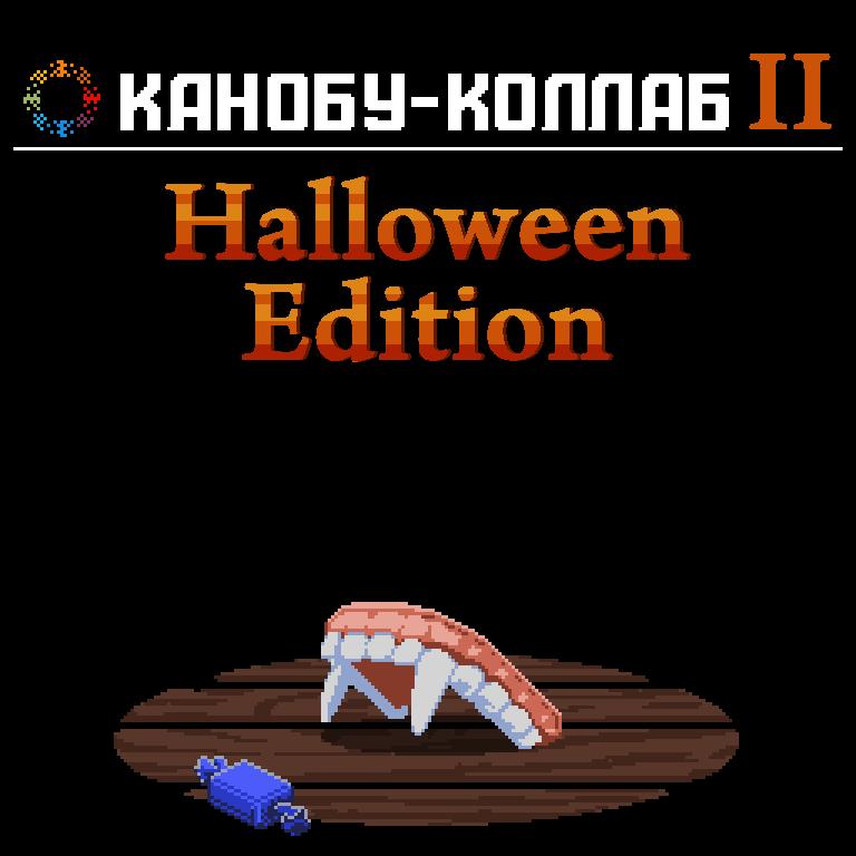 КК-2: Halloween - Изображение 1