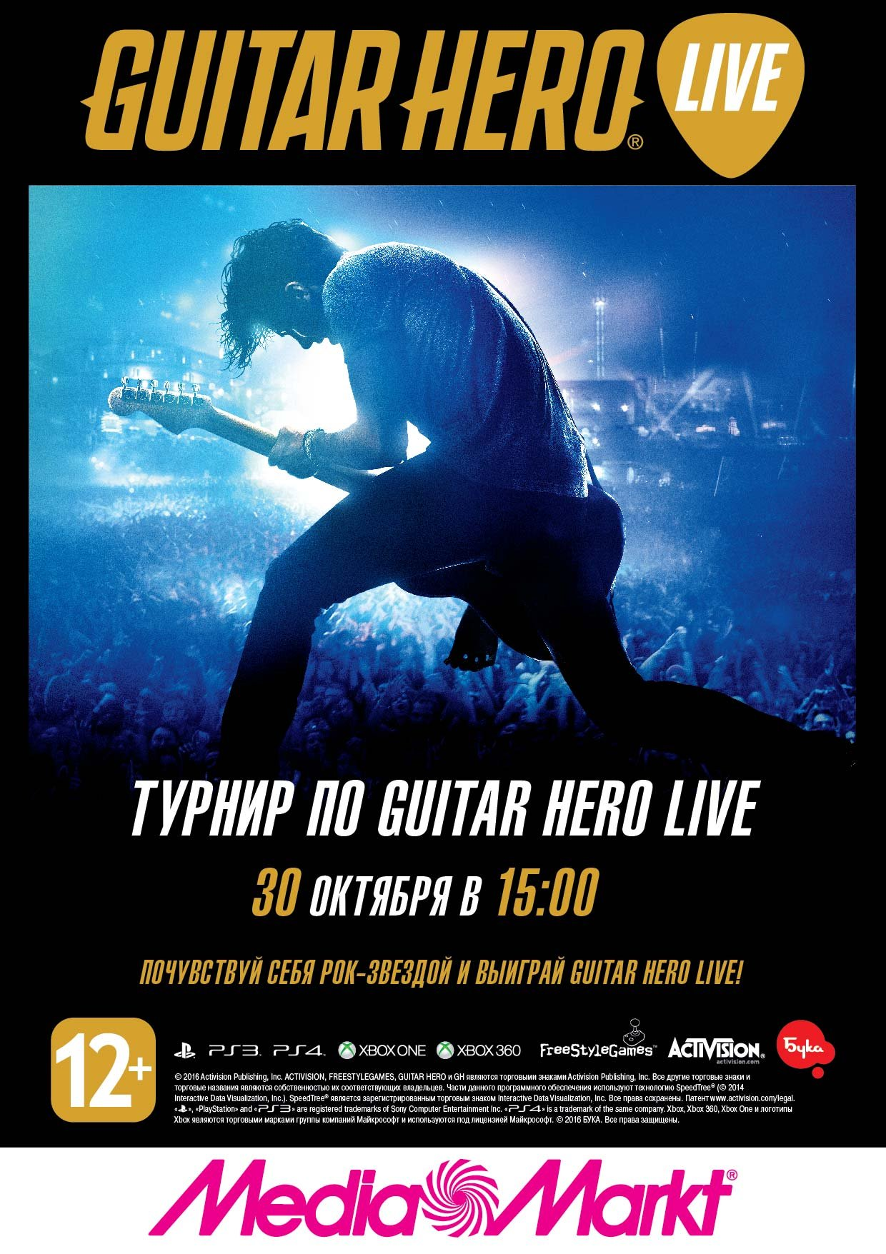 Горячий турнир по Guitar Hero Live в Санкт-Петербурге! - Изображение 1