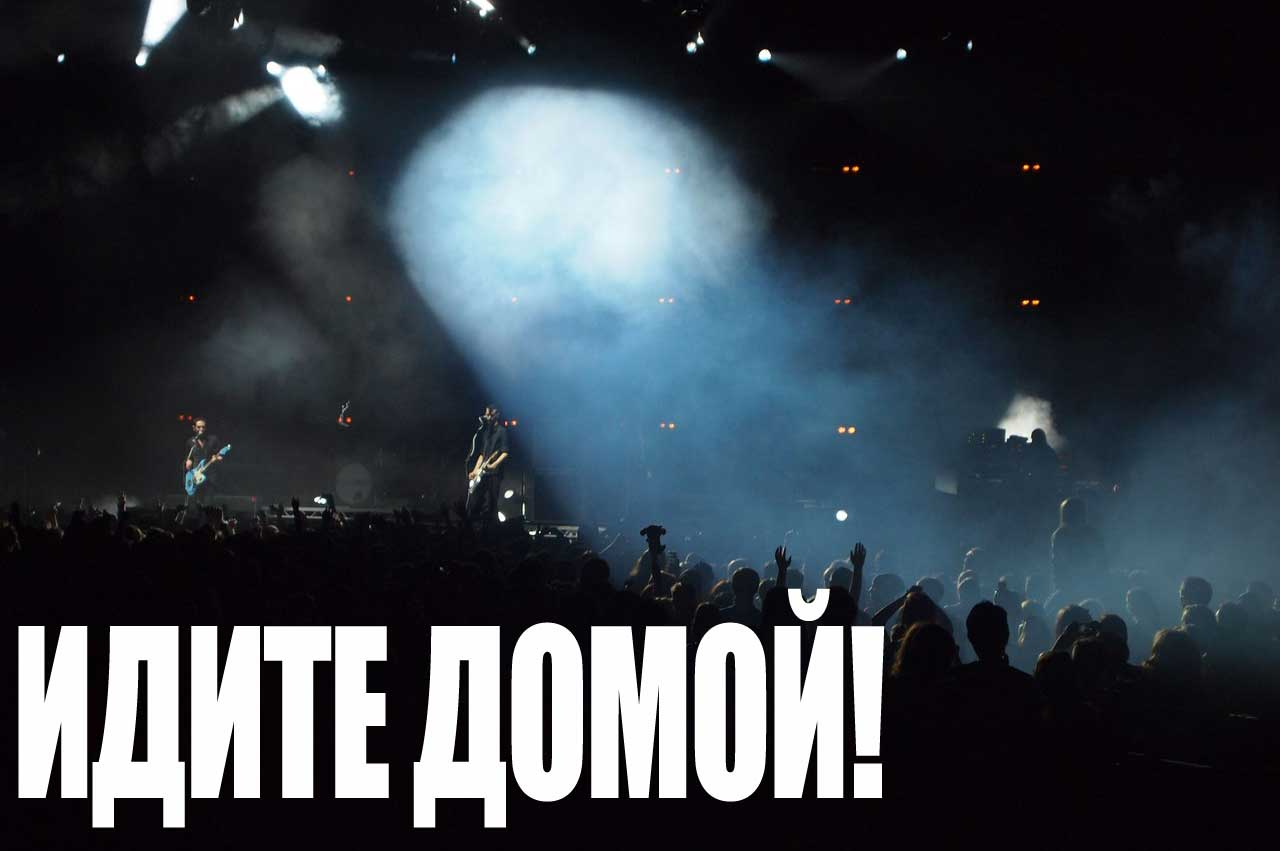 Идите домой! - Изображение 1