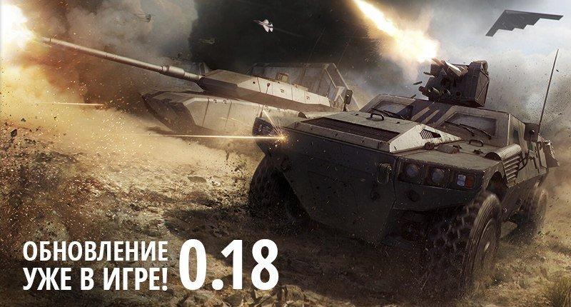 Кратко по обнове 0.18 в Armored Warfare - Изображение 1