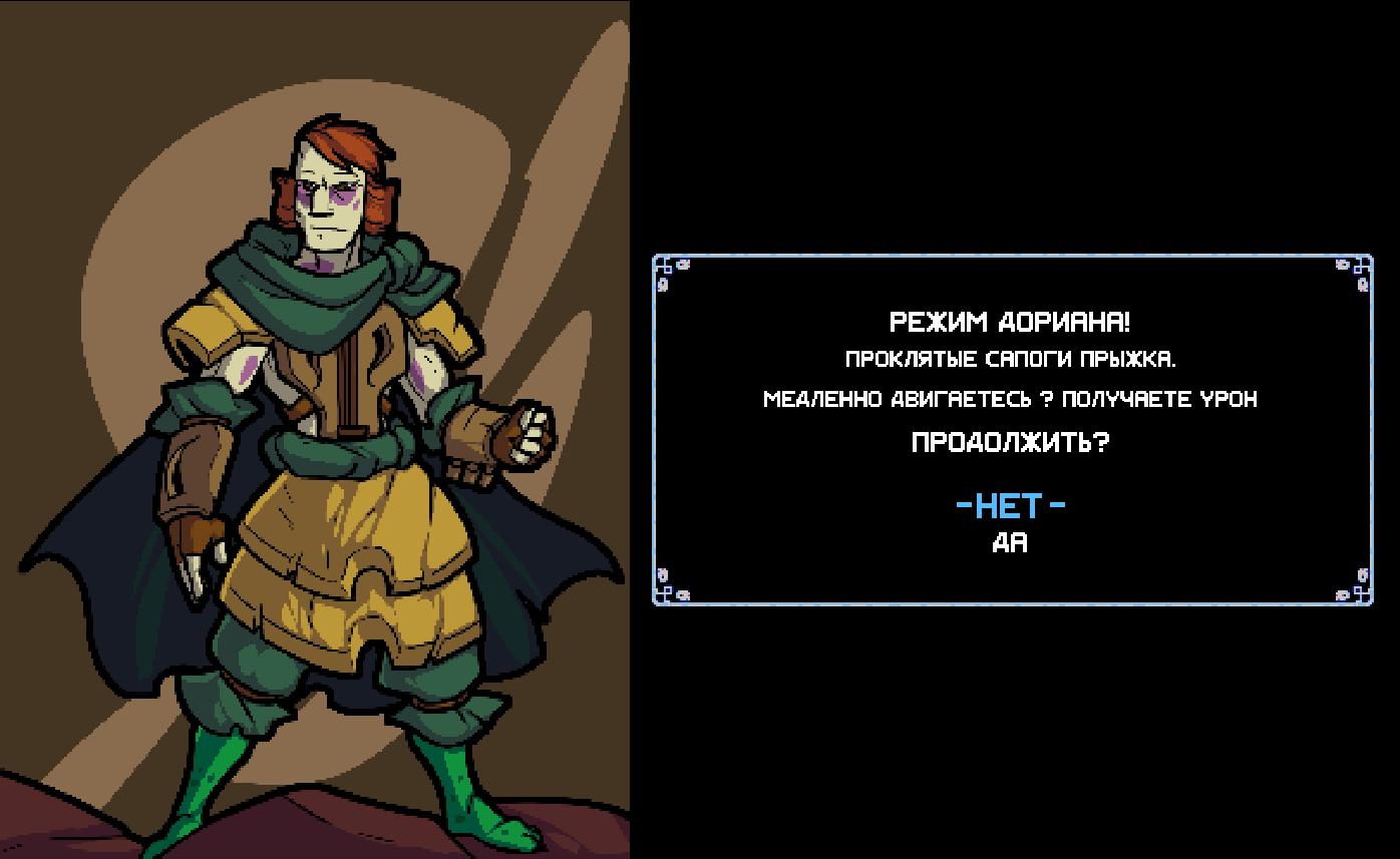 А вы играли в… Crypt of the Necrodancer? - Изображение 6