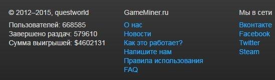 Сайт GameMiner официально RIP. Немного истории. - Изображение 4