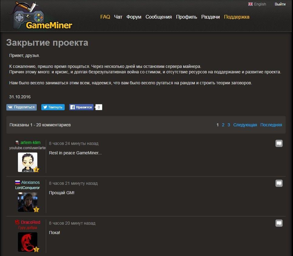 Сайт GameMiner официально RIP. Немного истории. - Изображение 10