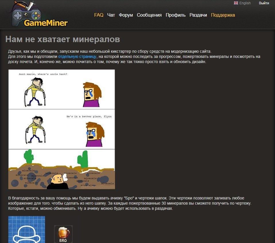 Сайт GameMiner официально RIP. Немного истории. - Изображение 6