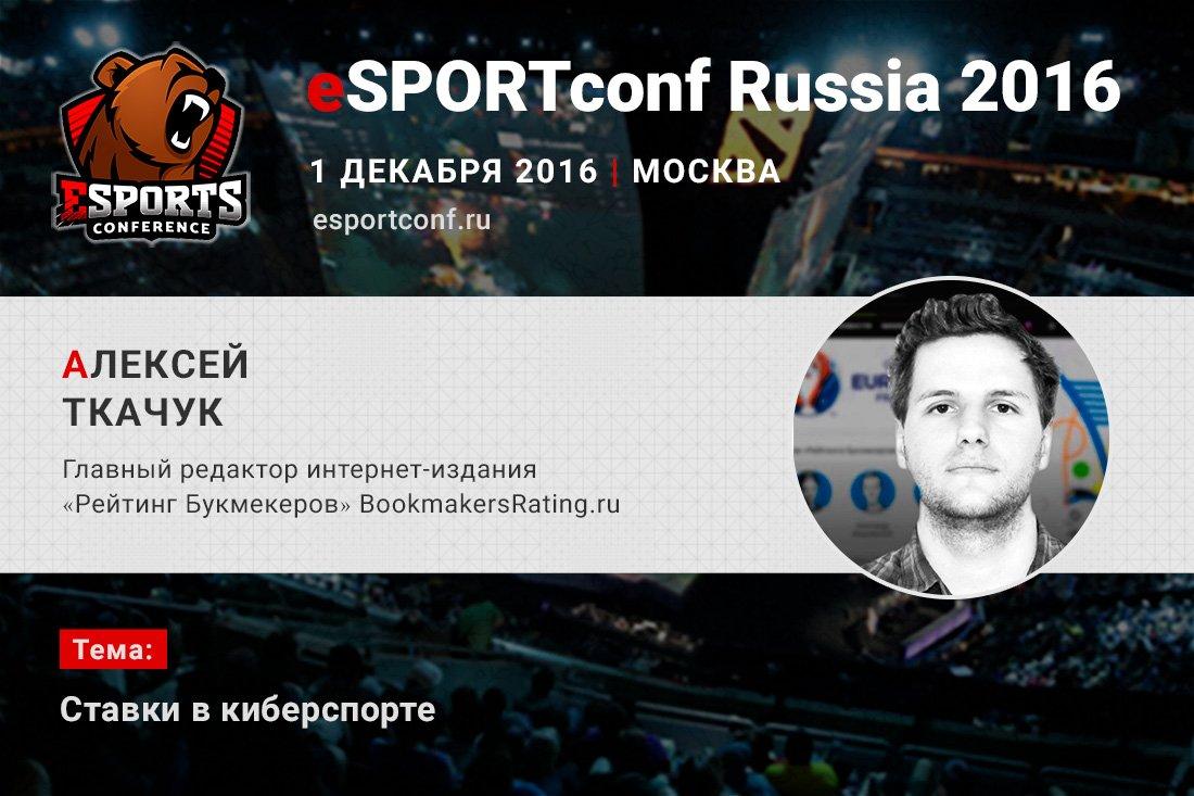 Алексей Ткачук расскажет о ставках в киберспорте на eSPORTconf Russia - Изображение 1