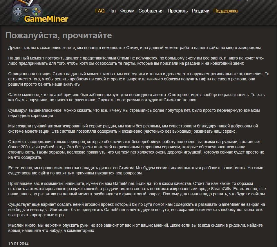 Сайт GameMiner официально RIP. Немного истории. - Изображение 5