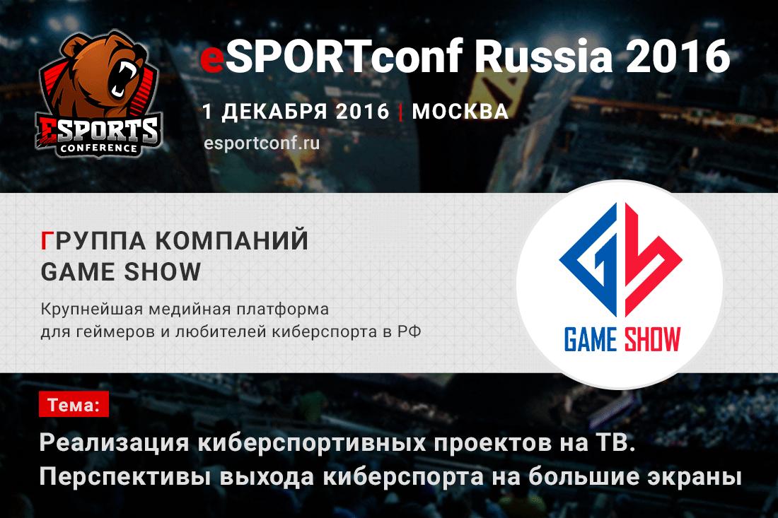 На eSPORTconf Russia 2016 выступят представители Game Show - Изображение 1