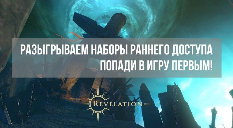 Конкурс Revelation. Попади в игру первым! - Изображение 1