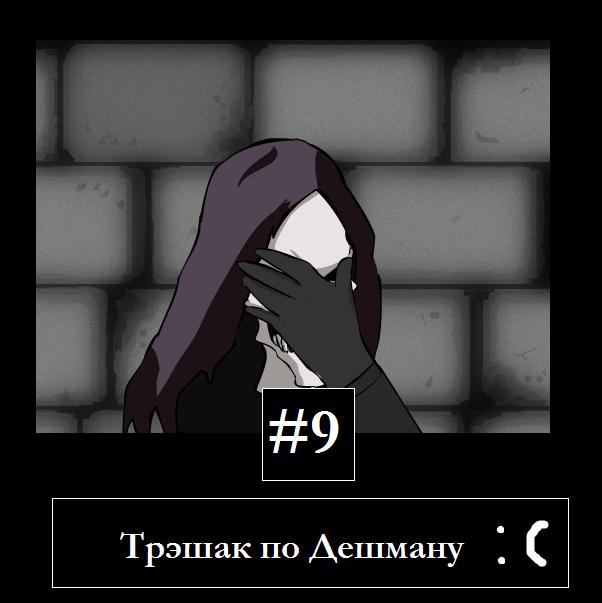Трешак по скидосу#9 - Изображение 1