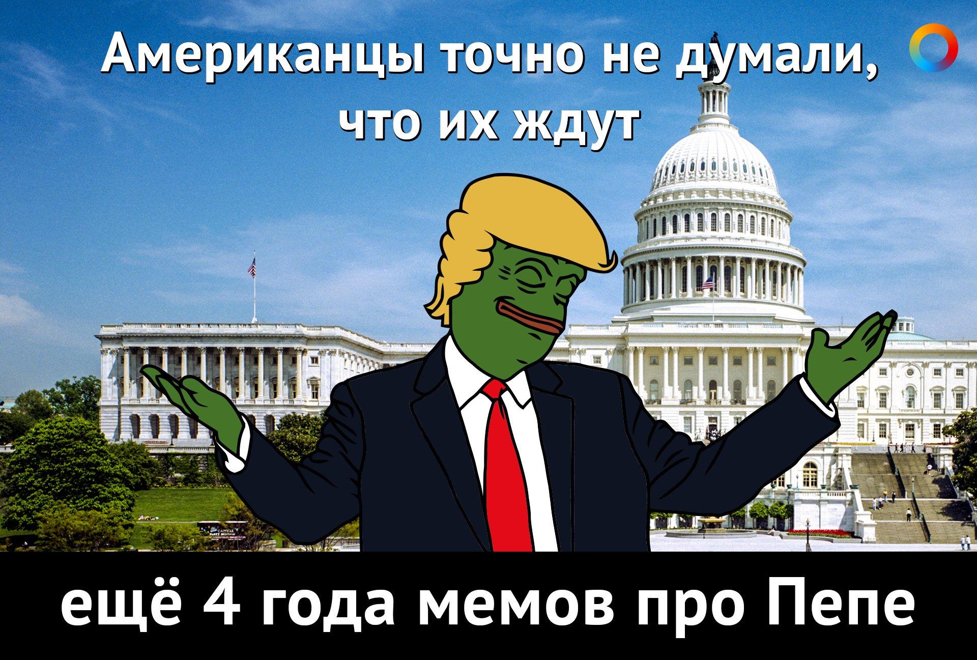 Make America meme again! - Изображение 1