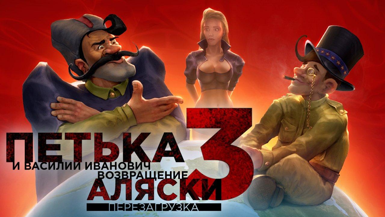 """""""Петька и Василий Иванович 3"""" появится в Steam! - Изображение 1"""