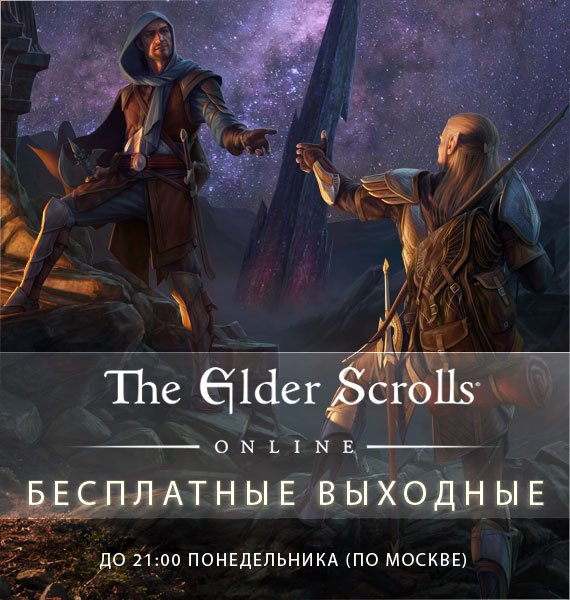 The Elder Scrolls® Online: Tamriel Unlimited™ бесплатные выходные (steam). - Изображение 1
