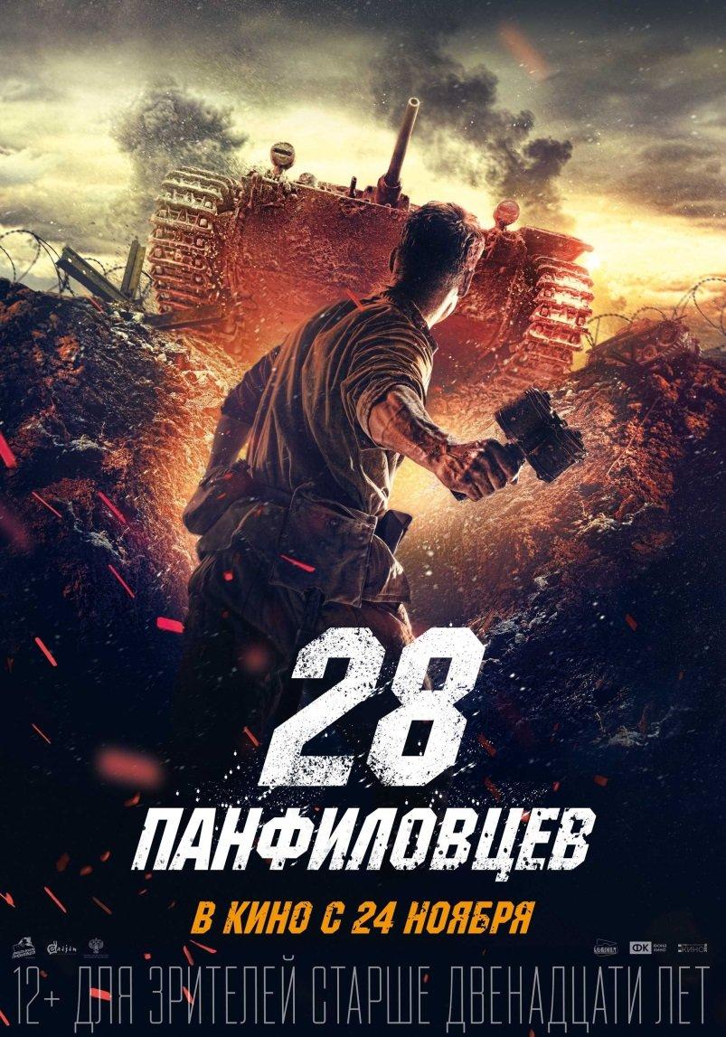"""Kinobest: """"28 Панфиловцев"""" 2016 - Изображение 1"""