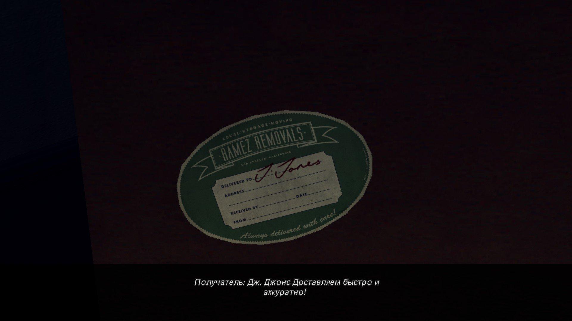 Пост-прохождение L.A. Noire Часть 14 - Изображение 35