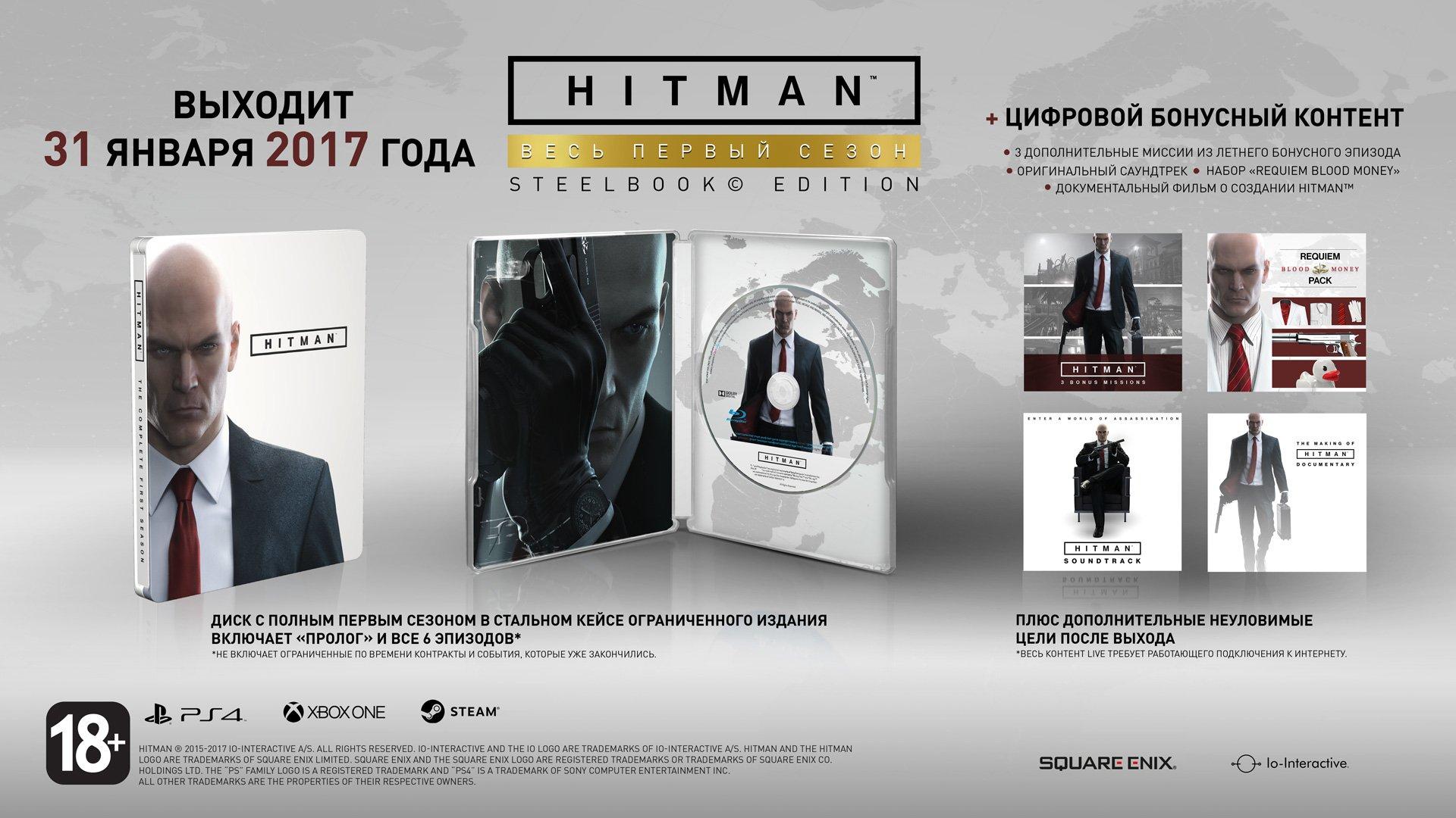 Бука выпустит дисковое издание Hitman в России! - Изображение 2