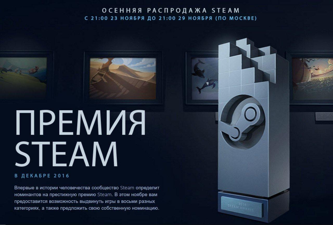 Премия Steam  - Изображение 1