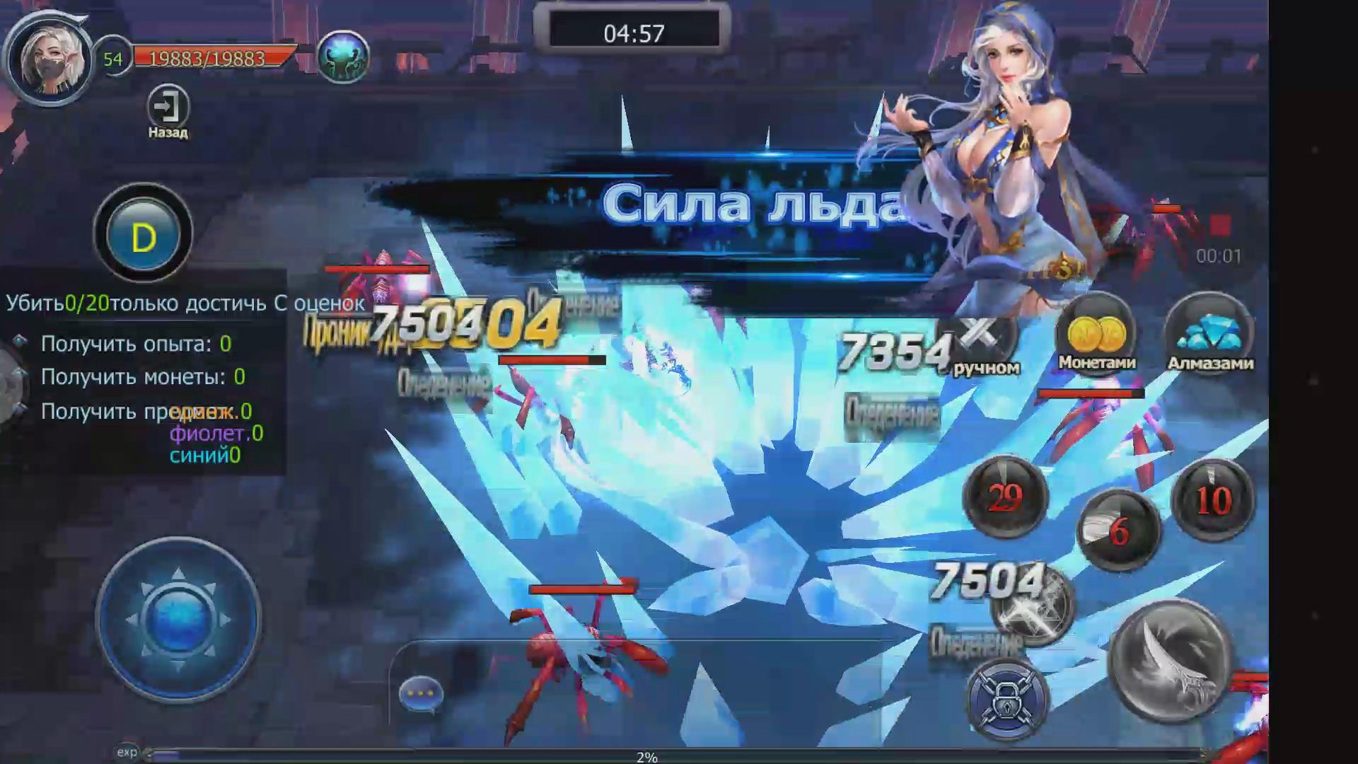 God Fate:Лига богинь - Изображение 2