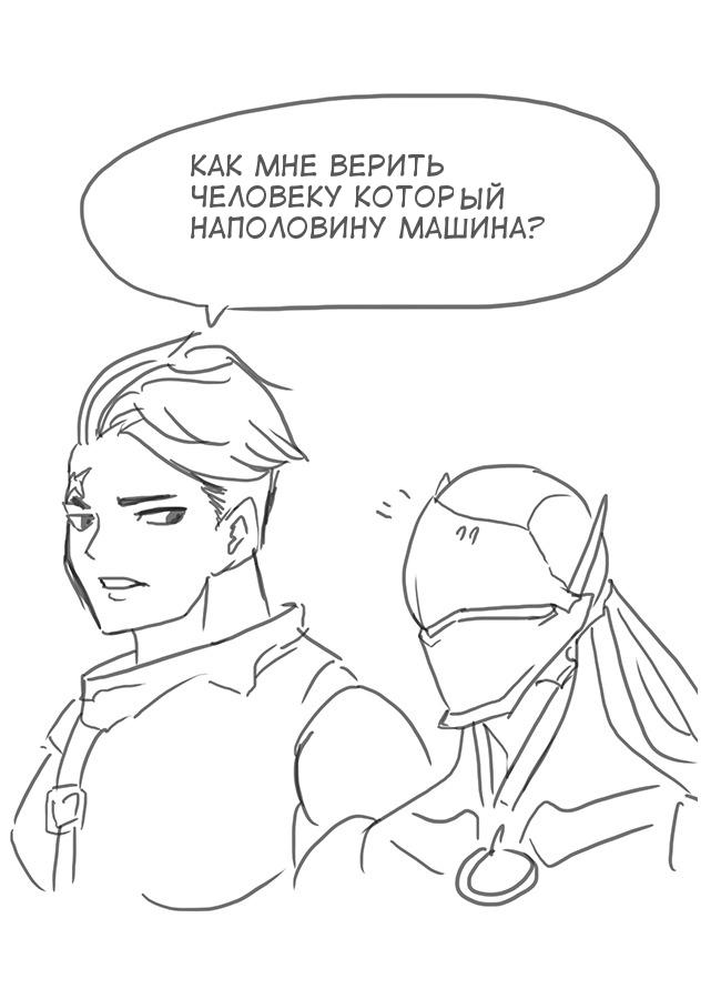 Немного комиксов по Overwatch. - Изображение 2