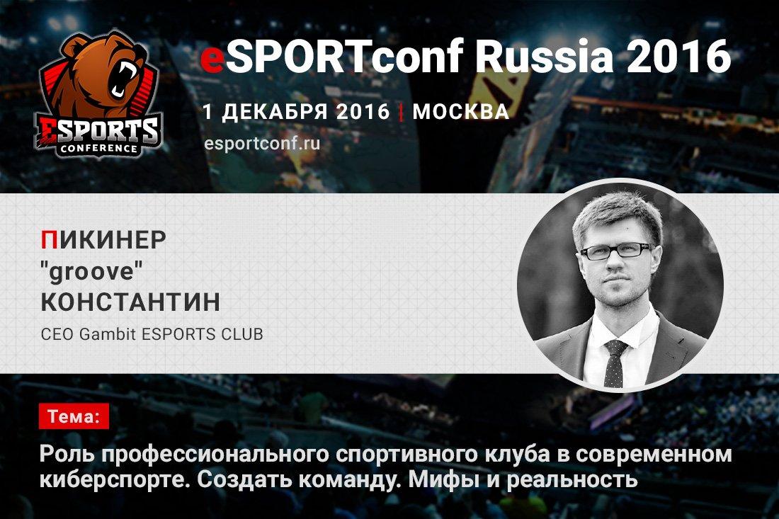 На eSPORTconf Russia выступит генеральный директор киберспортивного клуба Gambit - Изображение 1