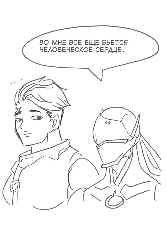 Немного комиксов по Overwatch. - Изображение 3