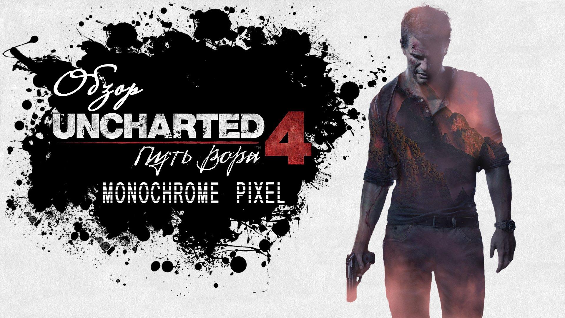 Обзор Uncharted 4: A Thief's End. Великое начинается с малого. - Изображение 1