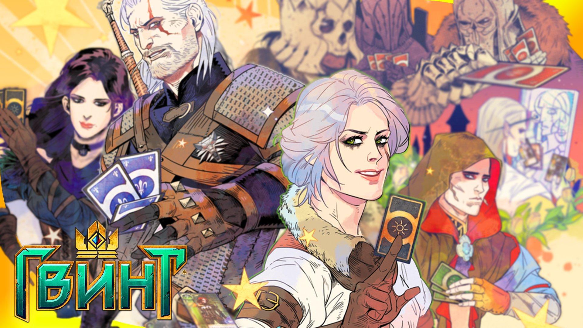 ГВИНТ: Ведьмак ✦ Карточная игра - История и Геймплейный обзор на первый взгляд ► Бета  - Изображение 1