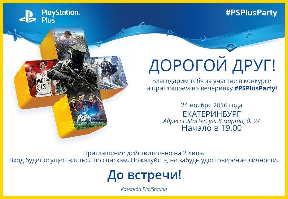 Впечатления от вечеринки PSPlusParty - Изображение 1
