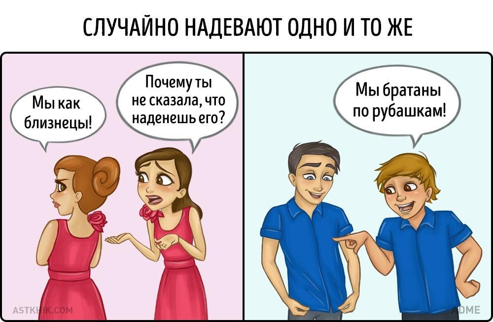 """Миленький пост о """"мерзких стереотипах"""" - Изображение 4"""