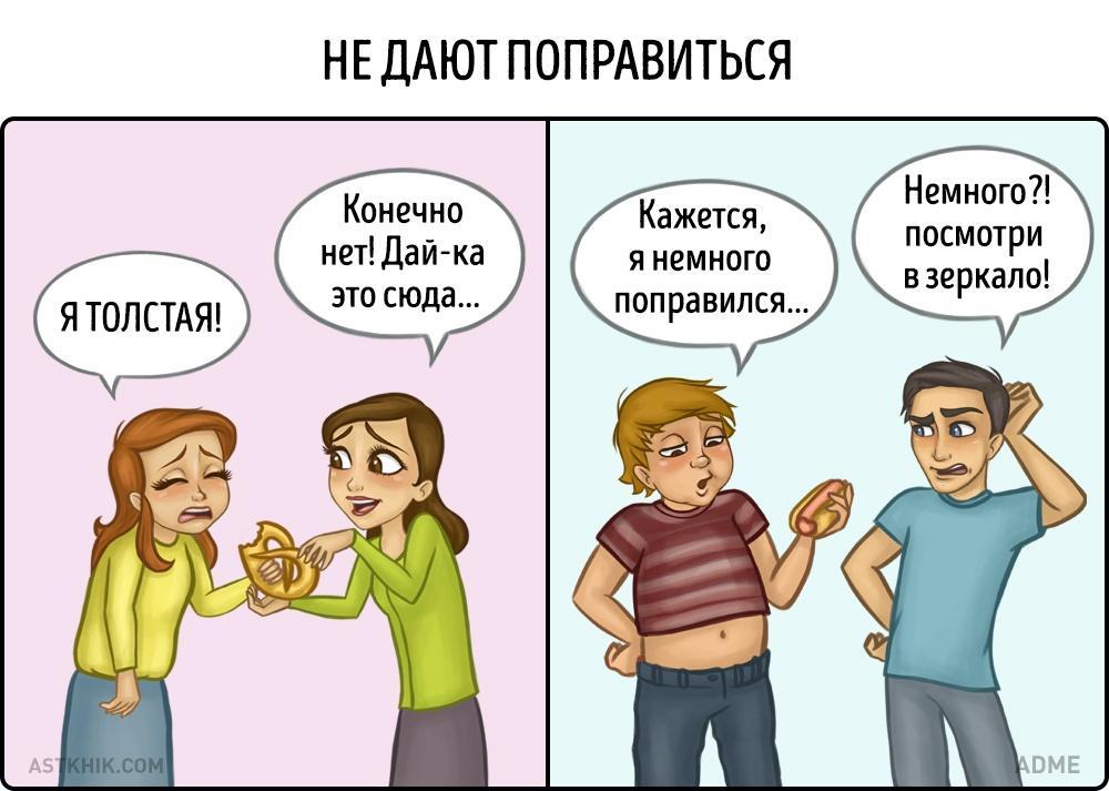 """Миленький пост о """"мерзких стереотипах"""" - Изображение 2"""