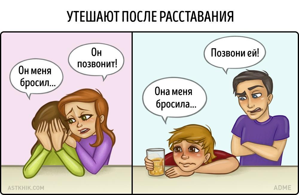 """Миленький пост о """"мерзких стереотипах"""" - Изображение 8"""