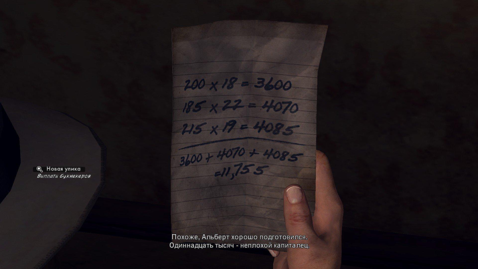 Пост-прохождение L.A. Noire Часть 16 - Изображение 28