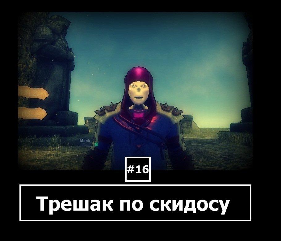 """Трешак по скидосу#16 """"КОНКРЕТНЫЙ ЗАВАЛ"""" - Изображение 1"""