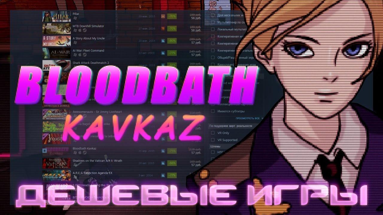 [ДЕШЁВЫЕ ИГРЫ]Bloodbath Kavkaz — Убийца Hotline Miami? Не думаю! #ПИЛОТ - Изображение 1