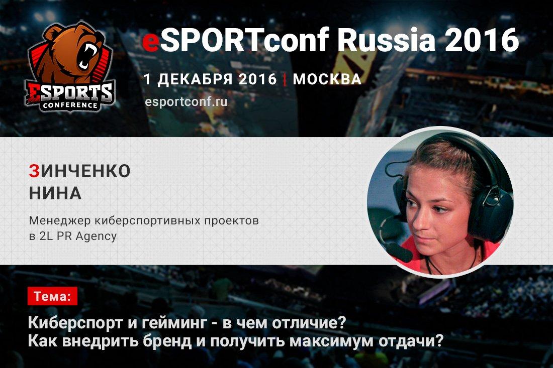 На eSPORTconf Russia выступит Нина Зинченко – PR-менеджер киберспортивных проектов в 2L PR Agency - Изображение 1