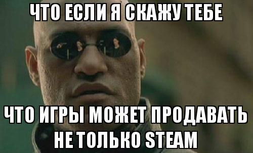 Откуда берутся цены ниже, чем в Steam? - Изображение 1