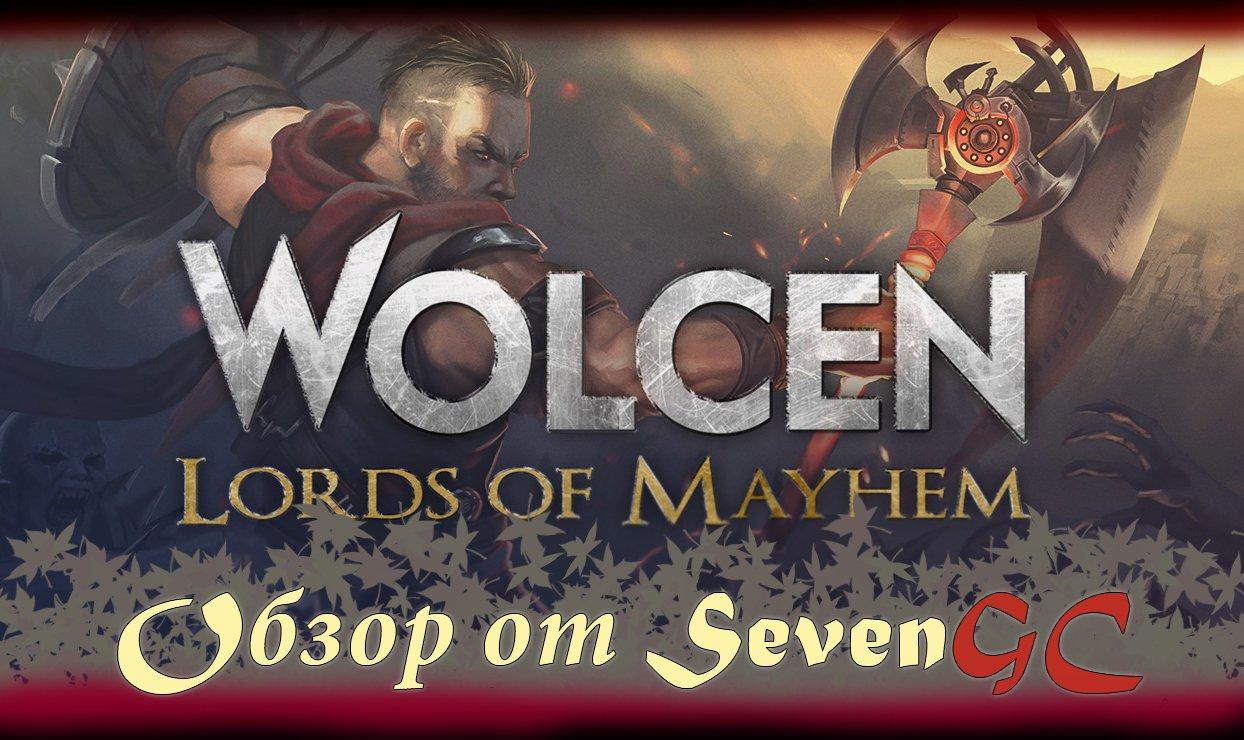 Wolcen: Lords of Mayhem - Обзор - Изображение 1