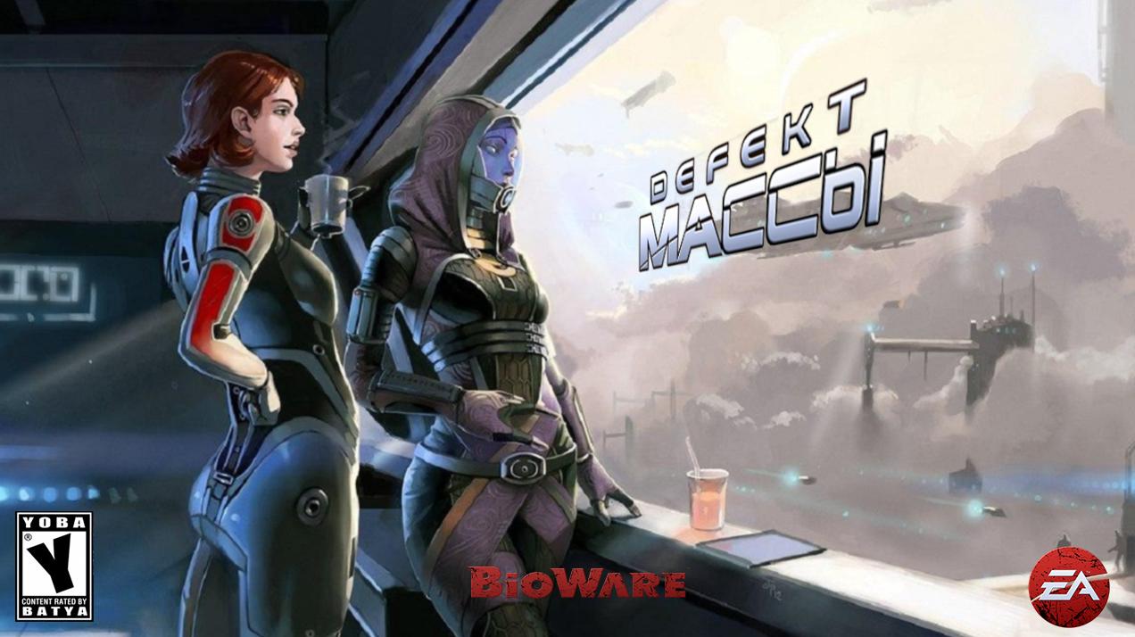 Истоки серии #5: Mass Effect. - Изображение 1